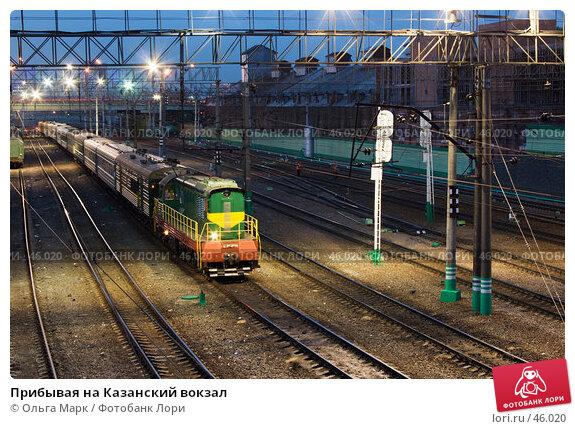 Прибывая на Казанский вокзал, фото № 46020, снято 23 мая 2007 г. (c) Ольга Марк / Фотобанк Лори