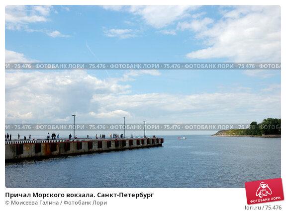 Причал Морского вокзала. Санкт-Петербург, фото № 75476, снято 30 июня 2007 г. (c) Моисеева Галина / Фотобанк Лори