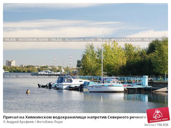 Причал на Химкинском водохранилище напротив Северного речного вокзала, фото № 196836, снято 19 сентября 2005 г. (c) Андрей Ерофеев / Фотобанк Лори