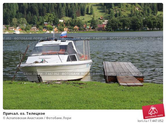 причал для лодок разрешение