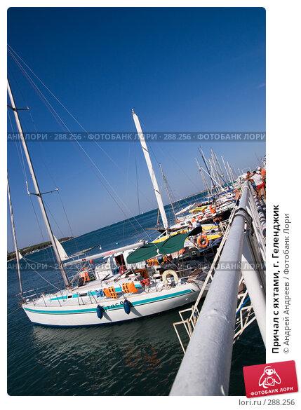 Причал с яхтами, г. Геленджик, фото № 288256, снято 29 августа 2007 г. (c) Андрей Андреев / Фотобанк Лори
