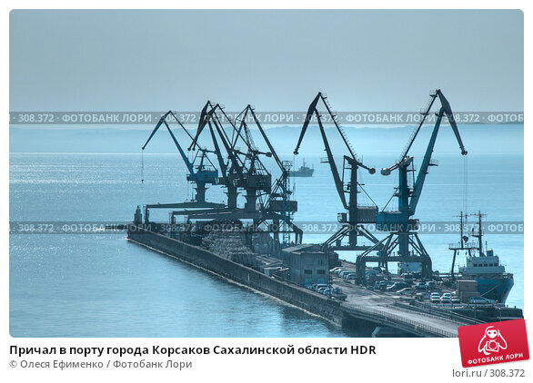 Причал в порту города Корсаков Сахалинской области HDR, фото № 308372, снято 1 мая 2008 г. (c) Олеся Ефименко / Фотобанк Лори