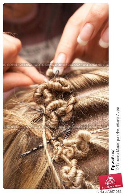 Причёска, фото № 267052, снято 6 марта 2008 г. (c) Татьяна Макотра / Фотобанк Лори