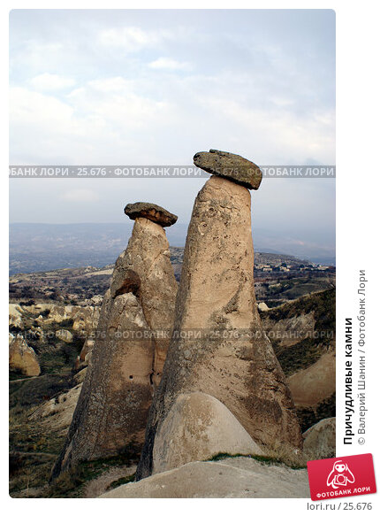 Купить «Причудливые камни», фото № 25676, снято 12 ноября 2006 г. (c) Валерий Шанин / Фотобанк Лори