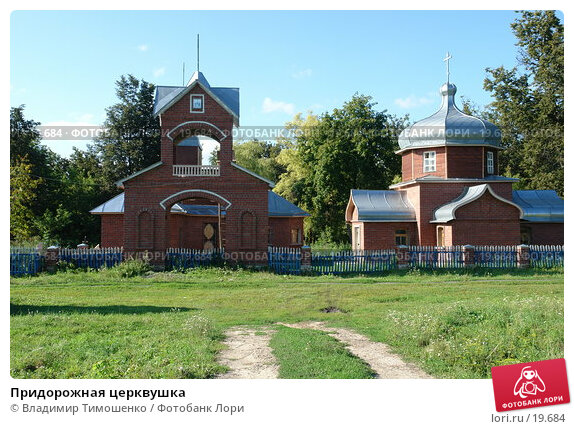 Купить «Придорожная церквушка», фото № 19684, снято 13 августа 2006 г. (c) Владимир Тимошенко / Фотобанк Лори