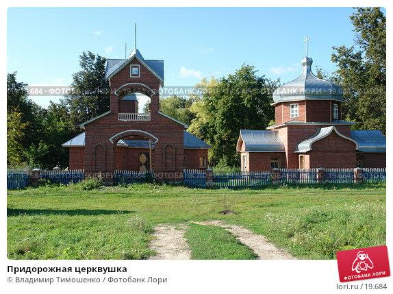 Придорожная церквушка, фото № 19684, снято 13 августа 2006 г. (c) Владимир Тимошенко / Фотобанк Лори