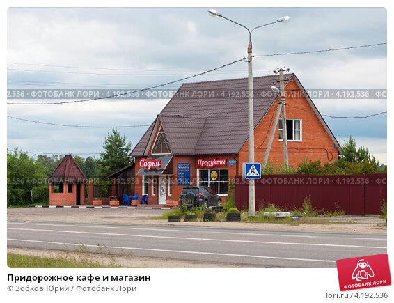 Купить «Придорожное кафе и магазин», фото № 4192536, снято 24 июня 2012 г. (c) Зобков Георгий / Фотобанк Лори