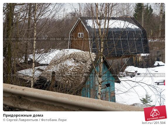 Придорожные дома, фото № 201504, снято 9 февраля 2008 г. (c) Сергей Лаврентьев / Фотобанк Лори