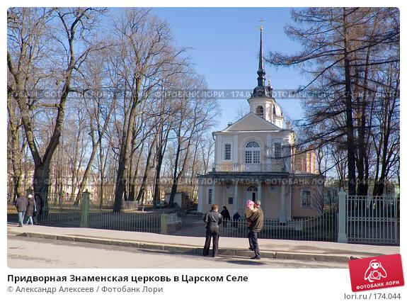 Придворная Знаменская церковь в Царском Селе, эксклюзивное фото № 174044, снято 25 марта 2007 г. (c) Александр Алексеев / Фотобанк Лори