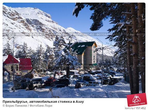 Приэльбрусье, автомобильная стоянка в Азау, фото № 157452, снято 15 декабря 2007 г. (c) Борис Панасюк / Фотобанк Лори