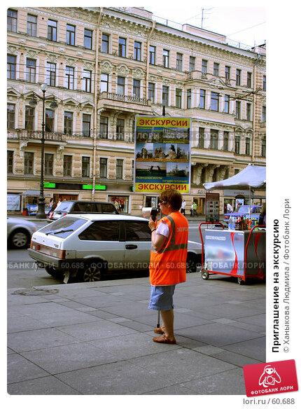 Приглашение на экскурсию, фото № 60688, снято 11 июля 2007 г. (c) Ханыкова Людмила / Фотобанк Лори