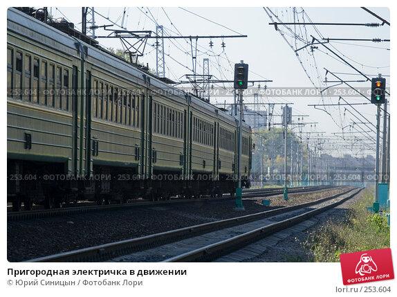 Пригородная электричка в движении, фото № 253604, снято 26 сентября 2007 г. (c) Юрий Синицын / Фотобанк Лори