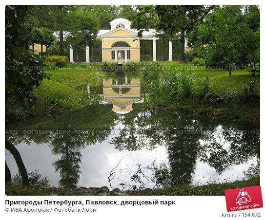 Пригороды Петербурга, Павловск, дворцовый парк, фото № 154672, снято 25 августа 2006 г. (c) ИВА Афонская / Фотобанк Лори
