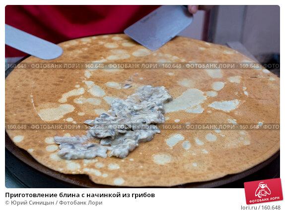 Купить «Приготовление блина с начинкой из грибов», фото № 160648, снято 1 декабря 2007 г. (c) Юрий Синицын / Фотобанк Лори