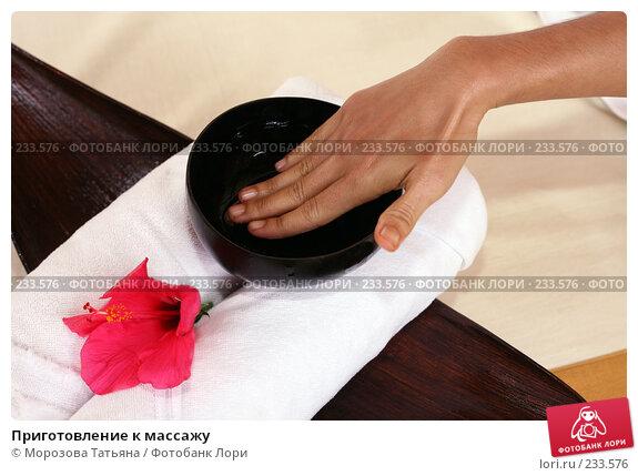 Купить «Приготовление к массажу», фото № 233576, снято 28 февраля 2008 г. (c) Морозова Татьяна / Фотобанк Лори