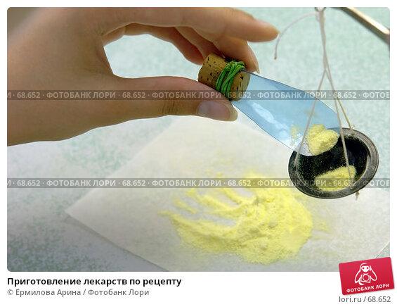 Купить «Приготовление лекарств по рецепту», фото № 68652, снято 12 июля 2007 г. (c) Ермилова Арина / Фотобанк Лори