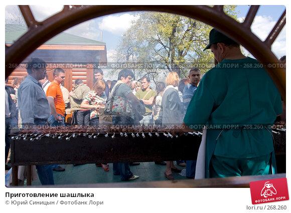 Приготовление шашлыка, фото № 268260, снято 27 апреля 2008 г. (c) Юрий Синицын / Фотобанк Лори
