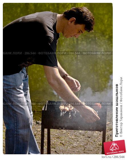 Приготовление шашлыков, эксклюзивное фото № 286544, снято 3 мая 2008 г. (c) Виктор Тараканов / Фотобанк Лори