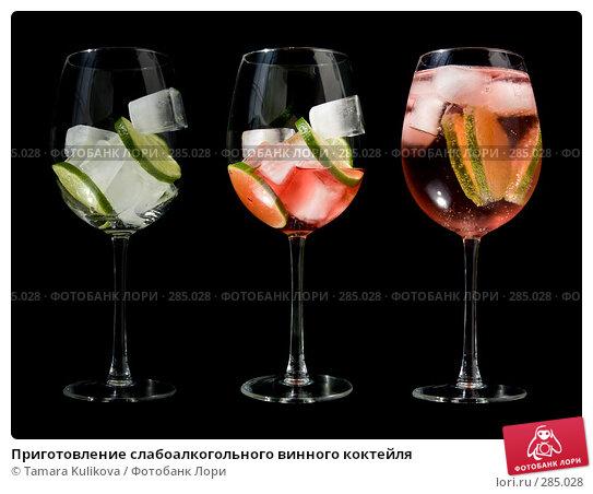 Купить «Приготовление слабоалкогольного винного коктейля», фото № 285028, снято 27 апреля 2018 г. (c) Tamara Kulikova / Фотобанк Лори