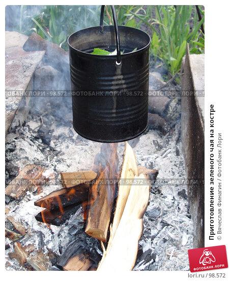 Купить «Приготовление зеленого чая на костре», фото № 98572, снято 23 мая 2004 г. (c) Вячеслав Финагин / Фотобанк Лори