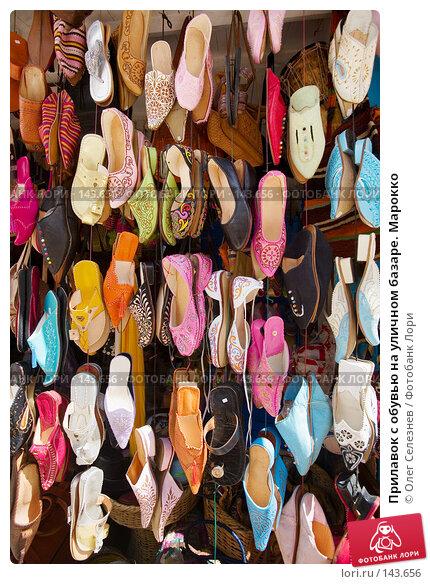 Прилавок с обувью на уличном базаре. Марокко, фото № 143656, снято 10 августа 2007 г. (c) Олег Селезнев / Фотобанк Лори