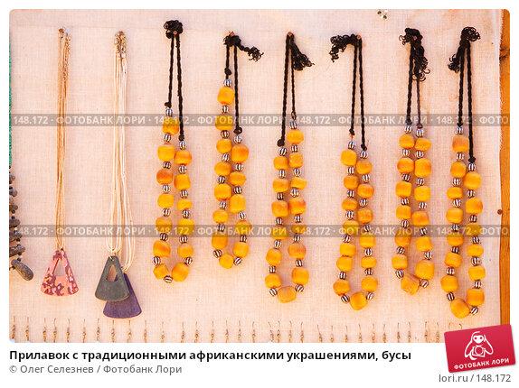 Прилавок с традиционными африканскими украшениями, бусы, фото № 148172, снято 17 августа 2007 г. (c) Олег Селезнев / Фотобанк Лори