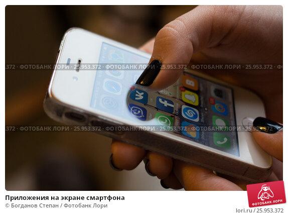 Купить «Приложения на экране смартфона», фото № 25953372, снято 8 апреля 2017 г. (c) Богданов Степан / Фотобанк Лори
