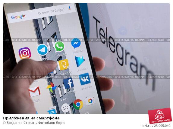 Приложения на смартфоне (2016 год). Редакционное фото, фотограф Богданов Степан / Фотобанк Лори