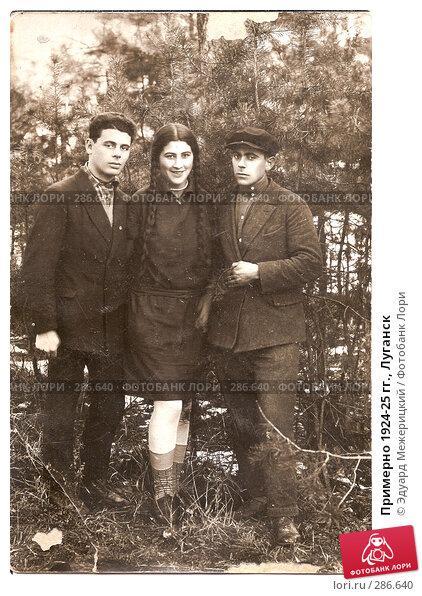 Примерно 1924-25 гг., Луганск, фото № 286640, снято 27 октября 2016 г. (c) Эдуард Межерицкий / Фотобанк Лори