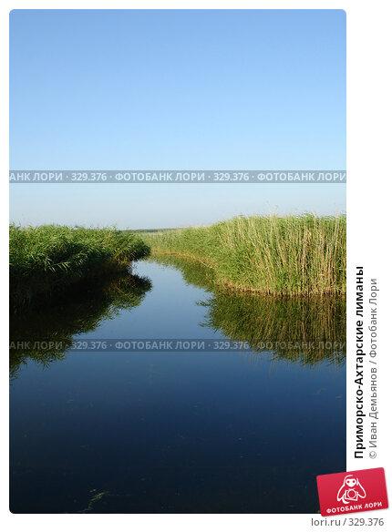 Купить «Приморско-Ахтарские лиманы», фото № 329376, снято 9 июля 2005 г. (c) Иван Демьянов / Фотобанк Лори