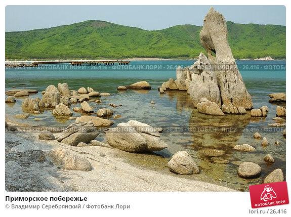 Приморское побережье, фото № 26416, снято 24 июля 2017 г. (c) Владимир Серебрянский / Фотобанк Лори