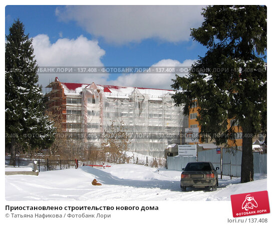 Приостановлено строительство нового дома, фото № 137408, снято 21 марта 2006 г. (c) Татьяна Нафикова / Фотобанк Лори