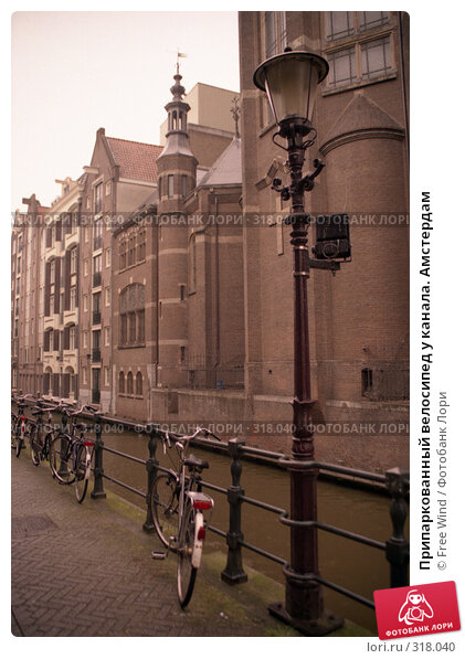 Припаркованный велосипед у канала. Амстердам, эксклюзивное фото № 318040, снято 25 мая 2017 г. (c) Free Wind / Фотобанк Лори