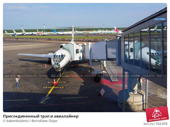 Присоединенный трап и авиалайнер, фото № 163876, снято 27 мая 2007 г. (c) Бабенко Денис Юрьевич / Фотобанк Лори