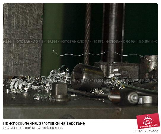 Приспособления, заготовки на верстаке, эксклюзивное фото № 189556, снято 24 января 2008 г. (c) Алина Голышева / Фотобанк Лори