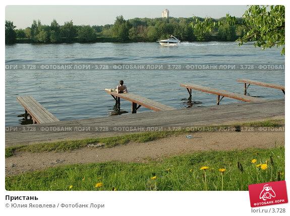 Купить «Пристань», фото № 3728, снято 4 июня 2006 г. (c) Юлия Яковлева / Фотобанк Лори