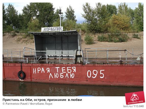 Купить «Пристань на Оби, остров, признание  в любви», фото № 113840, снято 15 августа 2007 г. (c) Parmenov Pavel / Фотобанк Лори