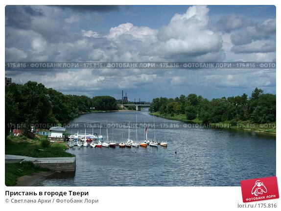 Пристань в городе Твери, фото № 175816, снято 4 августа 2007 г. (c) Светлана Архи / Фотобанк Лори