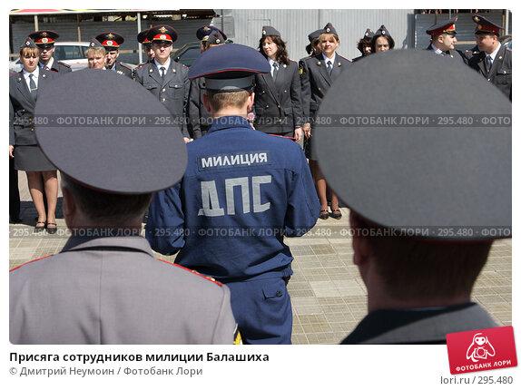 Присяга сотрудников милиции Балашиха, эксклюзивное фото № 295480, снято 8 мая 2008 г. (c) Дмитрий Неумоин / Фотобанк Лори