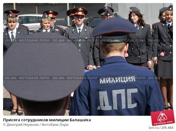 Купить «Присяга сотрудников милиции Балашиха», эксклюзивное фото № 295484, снято 8 мая 2008 г. (c) Дмитрий Неумоин / Фотобанк Лори