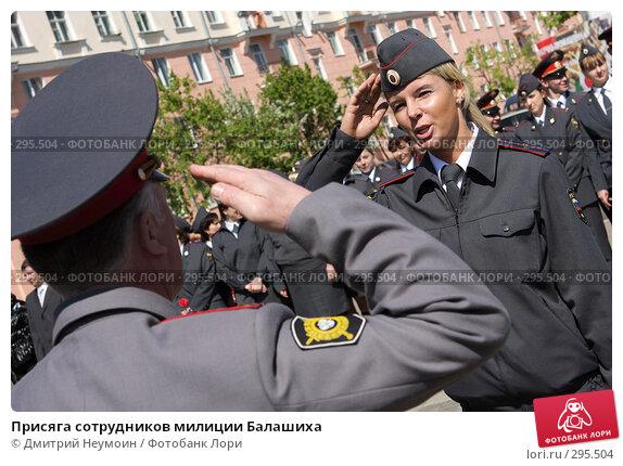 Присяга сотрудников милиции Балашиха, эксклюзивное фото № 295504, снято 8 мая 2008 г. (c) Дмитрий Неумоин / Фотобанк Лори