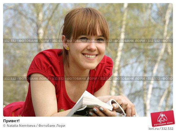 Привет!, эксклюзивное фото № 332532, снято 12 апреля 2008 г. (c) Natalia Nemtseva / Фотобанк Лори