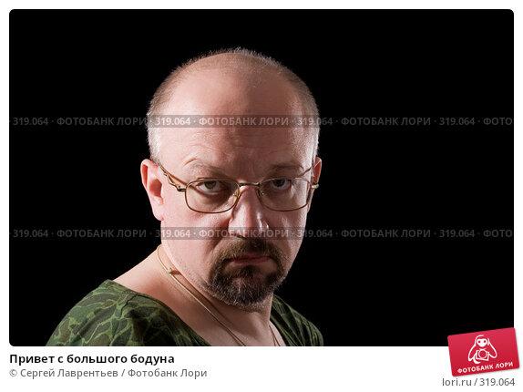 Привет с большого бодуна, фото № 319064, снято 10 июня 2008 г. (c) Сергей Лаврентьев / Фотобанк Лори