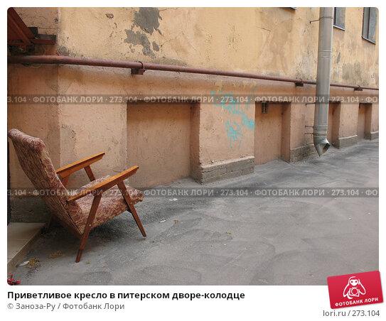 Приветливое кресло в питерском дворе-колодце, фото № 273104, снято 1 мая 2008 г. (c) Заноза-Ру / Фотобанк Лори
