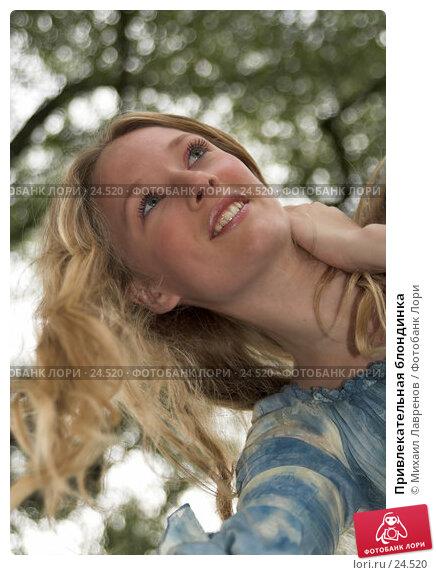 Привлекательная блондинка, фото № 24520, снято 24 сентября 2006 г. (c) Михаил Лавренов / Фотобанк Лори