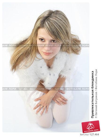 Купить «Привлекательная блондинка», фото № 127464, снято 21 октября 2007 г. (c) Евгений Батраков / Фотобанк Лори
