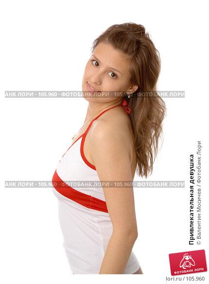 Привлекательная девушка, фото № 105960, снято 26 мая 2007 г. (c) Валентин Мосичев / Фотобанк Лори