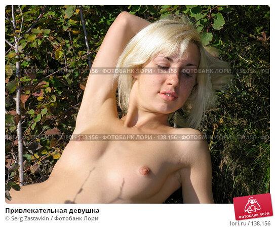 Привлекательная девушка, фото № 138156, снято 18 сентября 2005 г. (c) Serg Zastavkin / Фотобанк Лори