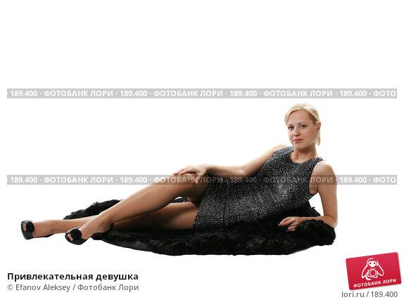 Купить «Привлекательная девушка», фото № 189400, снято 1 декабря 2007 г. (c) Efanov Aleksey / Фотобанк Лори