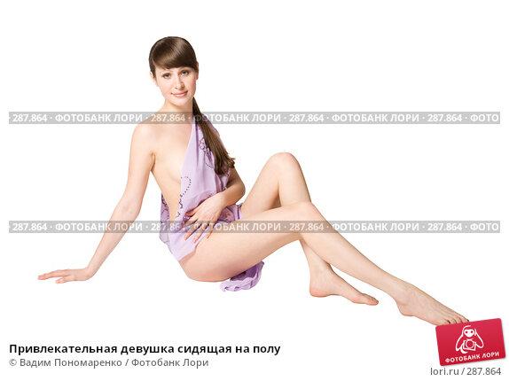 Привлекательная девушка сидящая на полу, фото № 287864, снято 23 марта 2008 г. (c) Вадим Пономаренко / Фотобанк Лори